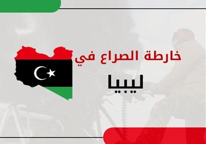 إنفوجراف  تعرف على خارطة الصراع في ليبيا   بوابة أخبار اليوم الإلكترونية