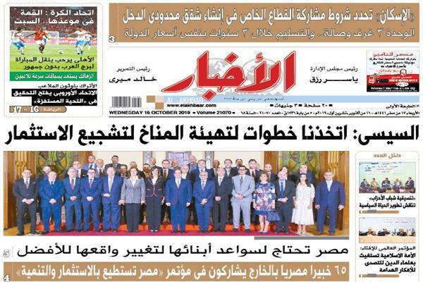الأخبار| السيسي: مصر تحتاج لسواعد أبنائها لتغيير واقعها للأفضل