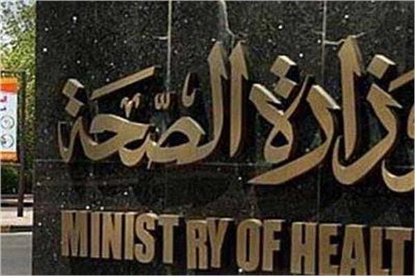 «الصحة» تكشف حقيقة رصد حالات التهاب سحائي في الإسكندرية