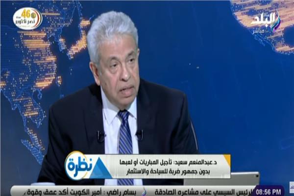 فيديو عبد المنعم سعيد قوة مصر الناعمة تعاني عجزا واضحا