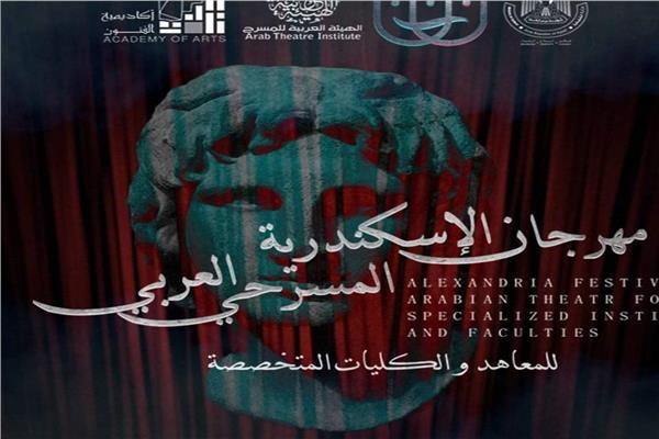 10 عروض عربية تتنافس في «مهرجان الإسكندرية للمسرح»