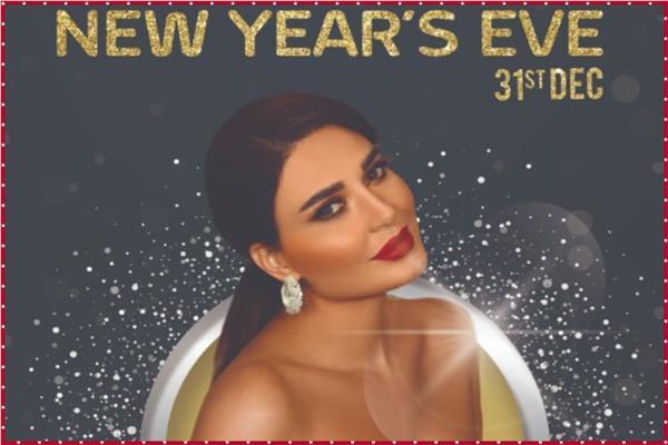 سيرين عبد النور تحيي أضخم حفلات رأس السنة ٢٠٢٠ بشرم الشيخ