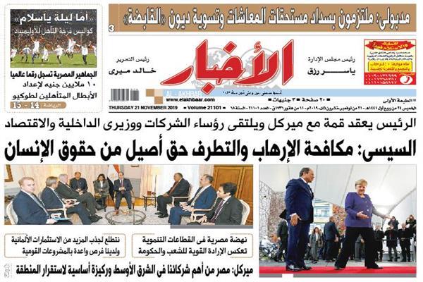 «الأخبار» مدبولي ملتزمون بسداد مستحقات المعاشات وتسوية ديون «القابضة»