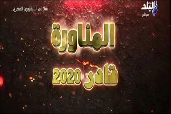فيديو الرئيس السيسي يشاهد فيلما تسجيليا عن «قادر 2020»