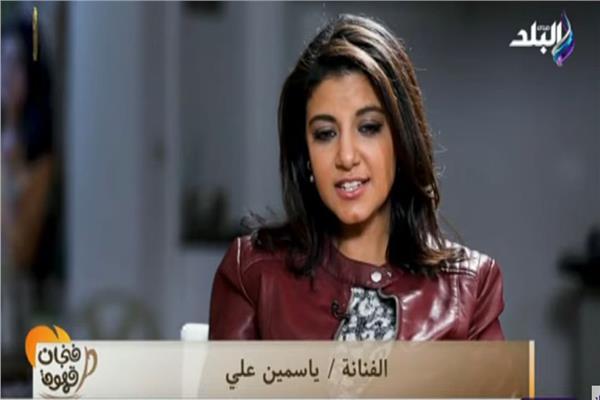 ياسمين علي لمطربين المهرجانات «متأذوش ولادنا في أطفال بتسمع»