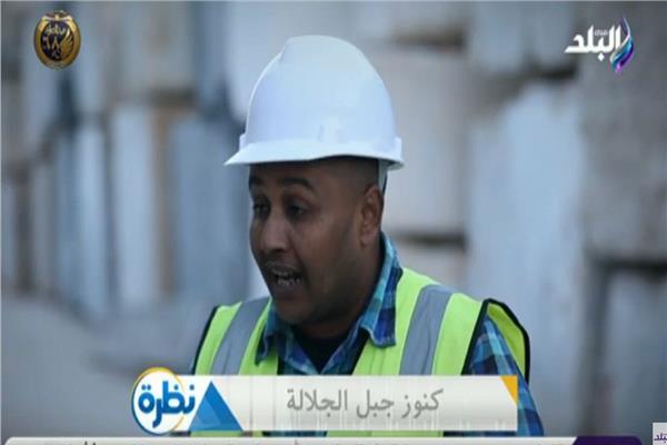 مدير إنتاج بمصنع جبل الجلالة للرخام 70 ألف متر حجم الإنتاج شهريا