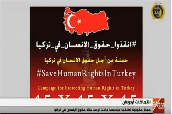 فيديو «ماعت» تطلق حملة «أنقذوا حقوق الإنسان في تركيا»