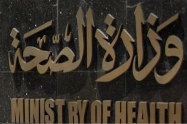 «الصحة» تكشف حقيقة الفيديو المتداول عن مستشفى مدينة نصر للتأمين الصحي