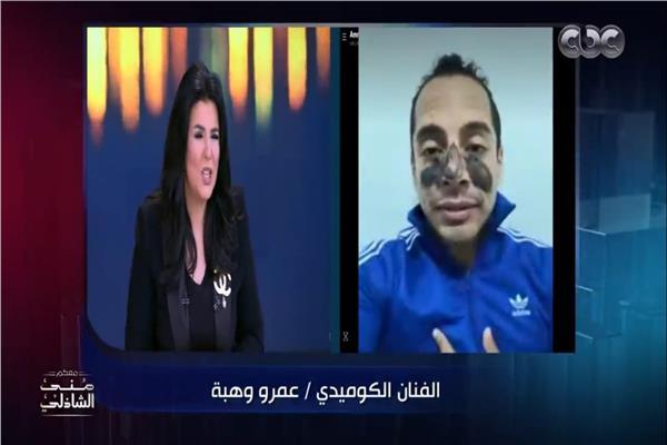 شاهد الفنان عمرو وهبة يظهر مع منى الشاذلي بشكل ساخر