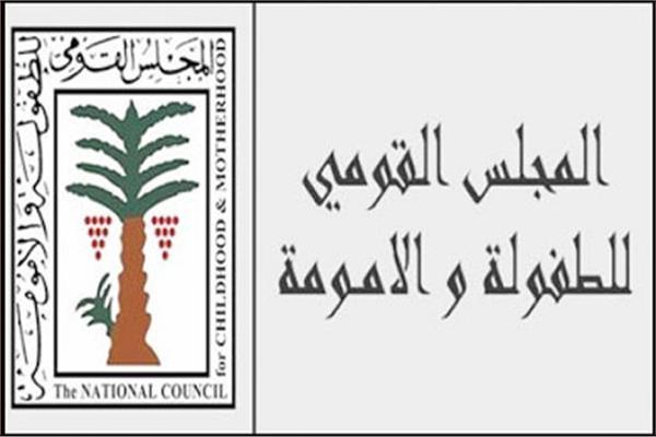 ١٣ يونيو دعوى إلغاء وحل المجلس القومي للطفولة والأمومة إداريًا