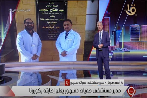 بالفيديو مدير مستشفى حميات دمنهور يكشف كواليس إصابته بكورونا