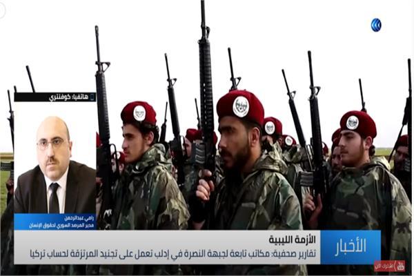 فيديو مدير المرصد السوري الفصائل الموالية لتركيا هي من تتولى تجنيد وإرسال المسلحين إلى ليبيا