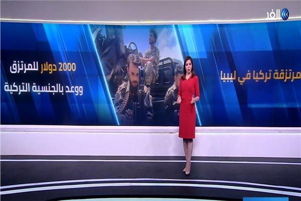 فيديو تركيا تواصل تجنيد الإرهابيين في سوريا لإرسالهم إلى ليبيا