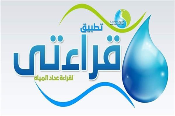 فيديو تعرف على تفاصيل تطبيق «قراءتي» لتسجيل قراءة عدادات المياه