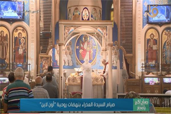 فيديو «صباح الخير يا مصر» يعرض تقريرًا عن صيام السيدة العذراء