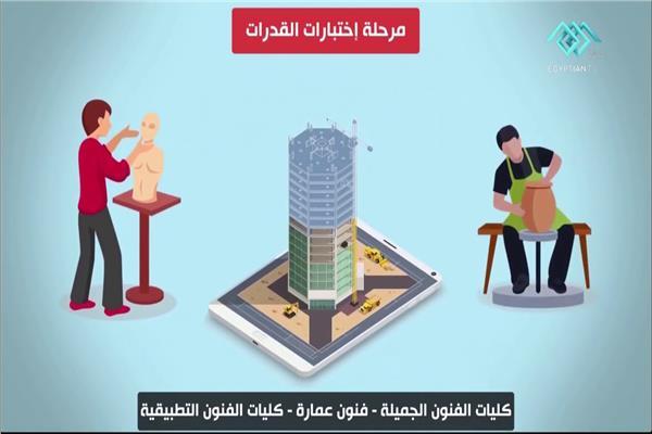 فيديو التعليم العالي تنتج فيديوجراف يوضح طريقة التقديم لاختبارات القدرات بالكليات