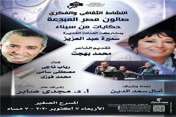 سميرة عبد العزيز تشارك في «صالون مصر المبدعة» بالأوبرا