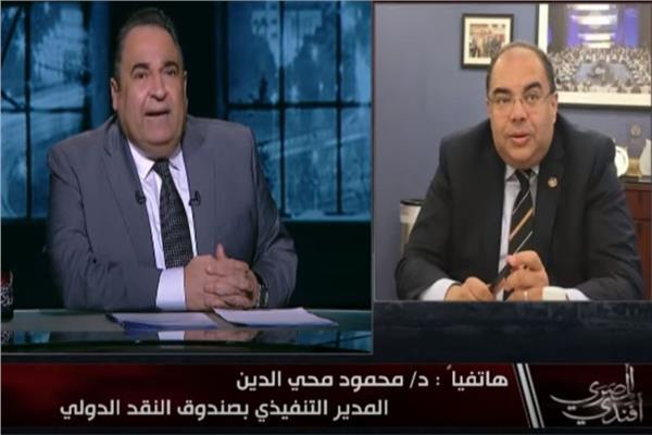 محمود محيي الدين «برنامج مصر الاقتصادي» طموح والتصدير هو الحل
