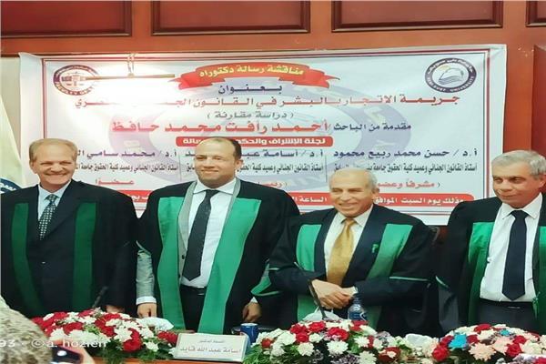 «الاتجار بالبشر فى القانون المصري» ...رسالة دكتوراه لرئيس مباحث ملوي