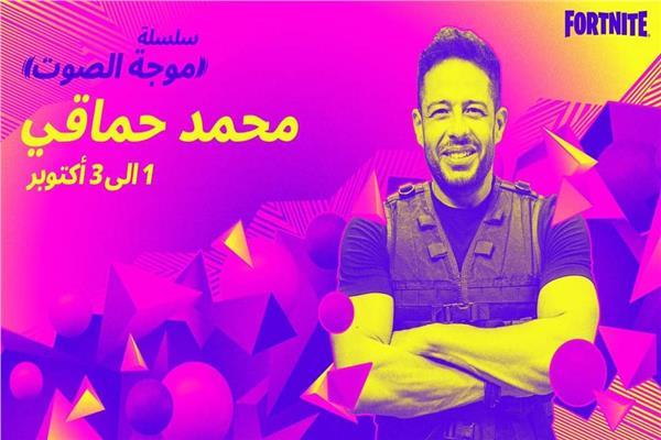 حماقيأول فنان عربي يخوض تجربة تقديم أغانيه وحفلاته في لعبة «F»