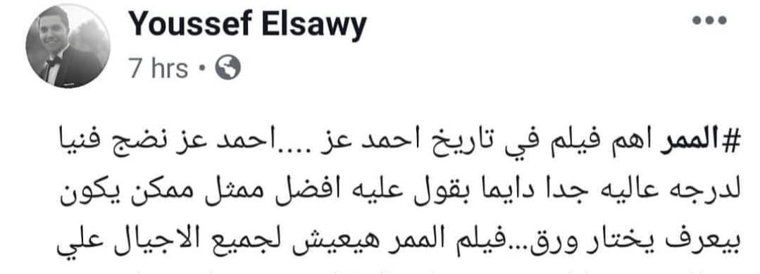 إشادة كبيرة على بدور أحمد عز في «الممر»