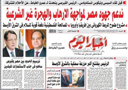 تقرأ في جريدة أخبار اليوم: قمة مرتقبة للرئيس السيسي مع السلطان قابوس