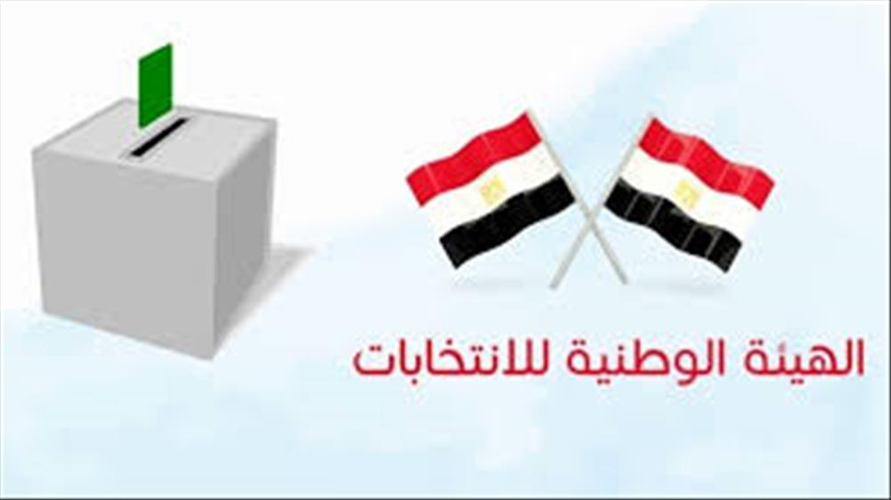 «الوطنية للانتخابات»: عدد التوكيلات للمرشحين المحتملين تجاوزت ٧٦٠ ألف