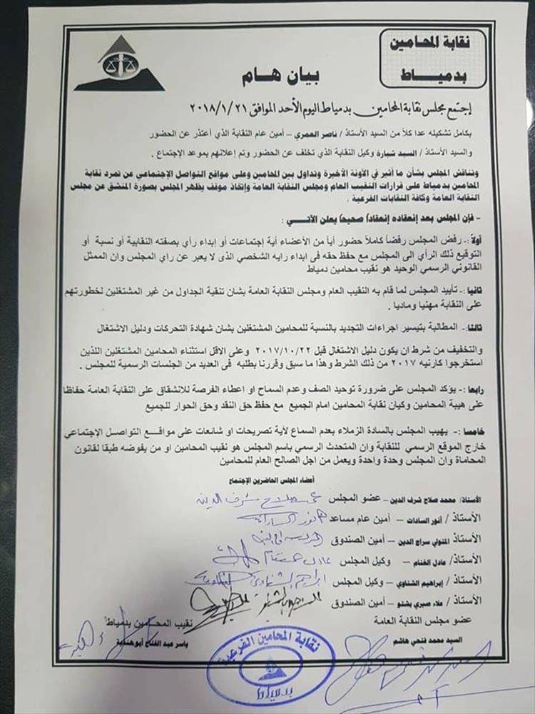 «محامين دمياط» تدعم قرار «عاشور» بتنقية جداول النقابة