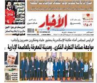 «الأخبار» الجمعة| مشاورات ثلاثية لتحديد موعد استئناف مفاوضات سد النهضة