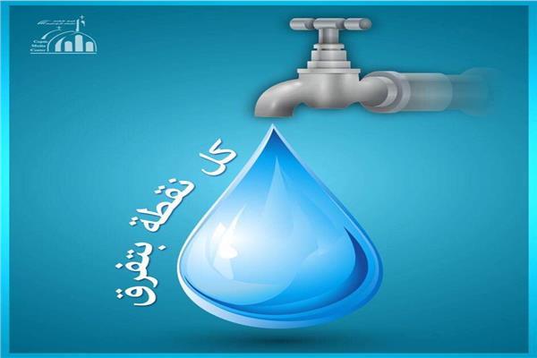 الكنيسة  الأرثوذكسية تشارك فى حملة «كل نقطة بتفرق» لترشيد المياه