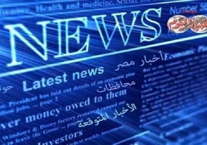 بوابة أخبار اليوم تنشر الأخبار المتوقعة ليوم الجمعة 27 أبريل
