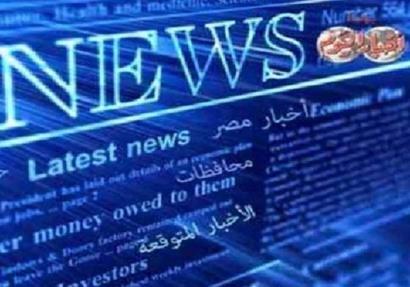 ننشر الأخبار المتوقعة للسبت 18 نوفمبر