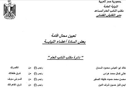 بالمستندات.. مجلس القضاء الأعلى يعتمد الحركة الداخلية لأعضاء النيابة العامة