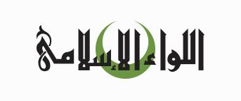 اللواء الأسلامى